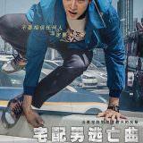 Movie, 골든슬럼버(韓國) / 宅配男逃亡曲(台) / 暗殺速遞(港) / 金色梦乡(網), 電影海報, 台灣