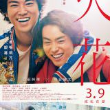 Movie, 火花(日本) / 火花(台) / Hibana(英文), 電影海報, 台灣
