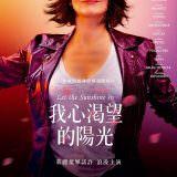 Movie, Un beau soleil intérieur(法國) / 我心渴望的陽光(台) / Dark Glasses(英文) / 心灵暖阳(網), 電影海報, 台灣