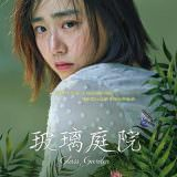 Movie, 유리정원(韓國) / 玻璃庭院(台) / Glass Garden(英文), 電影海報, 台灣