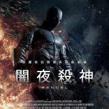 Movie, Rendel(芬蘭) / 闇夜殺神(台) / 伦德尔(網), 電影海報, 台灣