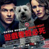 Movie, Game Night(美國) / 遊戲夜殺必死(台) / 今晚玩救你(港) / 游戏之夜(網), 電影海報, 台灣