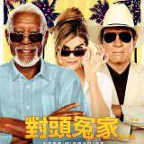 Movie, Just Getting Started(美國) / 對頭冤家(台) / 夕阳特工(網), 電影海報, 台灣
