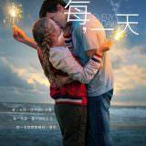 Movie, Every Day(美國) / 每,一天(台), 電影海報, 台灣