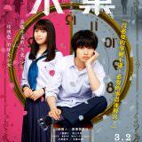 Movie, 氷菓(日本) / 冰菓(台) / HYOUKA: Forbidden Secrets(英文), 電影海報, 台灣