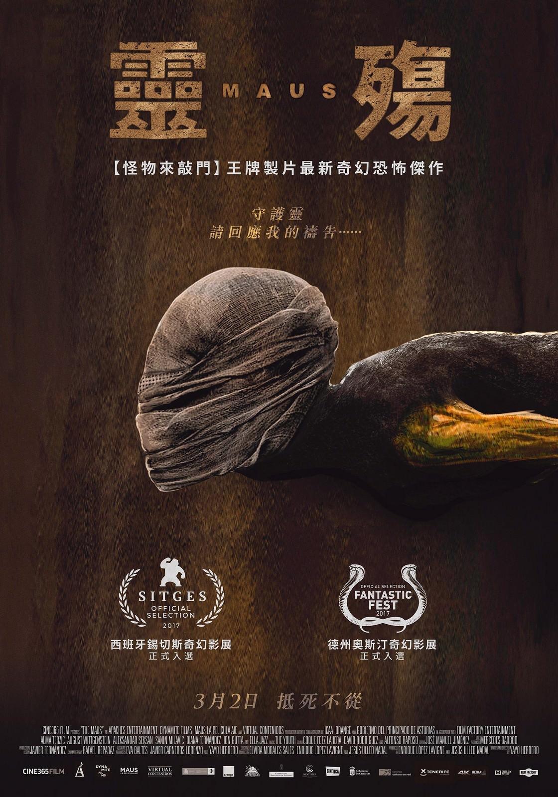 Movie, Maus(美國) / 靈殤(台), 電影海報, 台灣