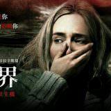Movie, A Quiet Place(美國) / 噤界(台) / 無聲絕境(港) / 寂静之地(網), 電影海報, 台灣, 橫版
