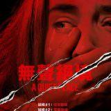 Movie, A Quiet Place(美國) / 噤界(台) / 無聲絕境(港) / 寂静之地(網), 電影海報, 香港