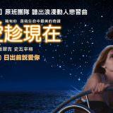 Movie, Midnight Sun(美國) / 真愛趁現在(台) / 午夜阳光(網), 電影海報, 台灣, 橫版