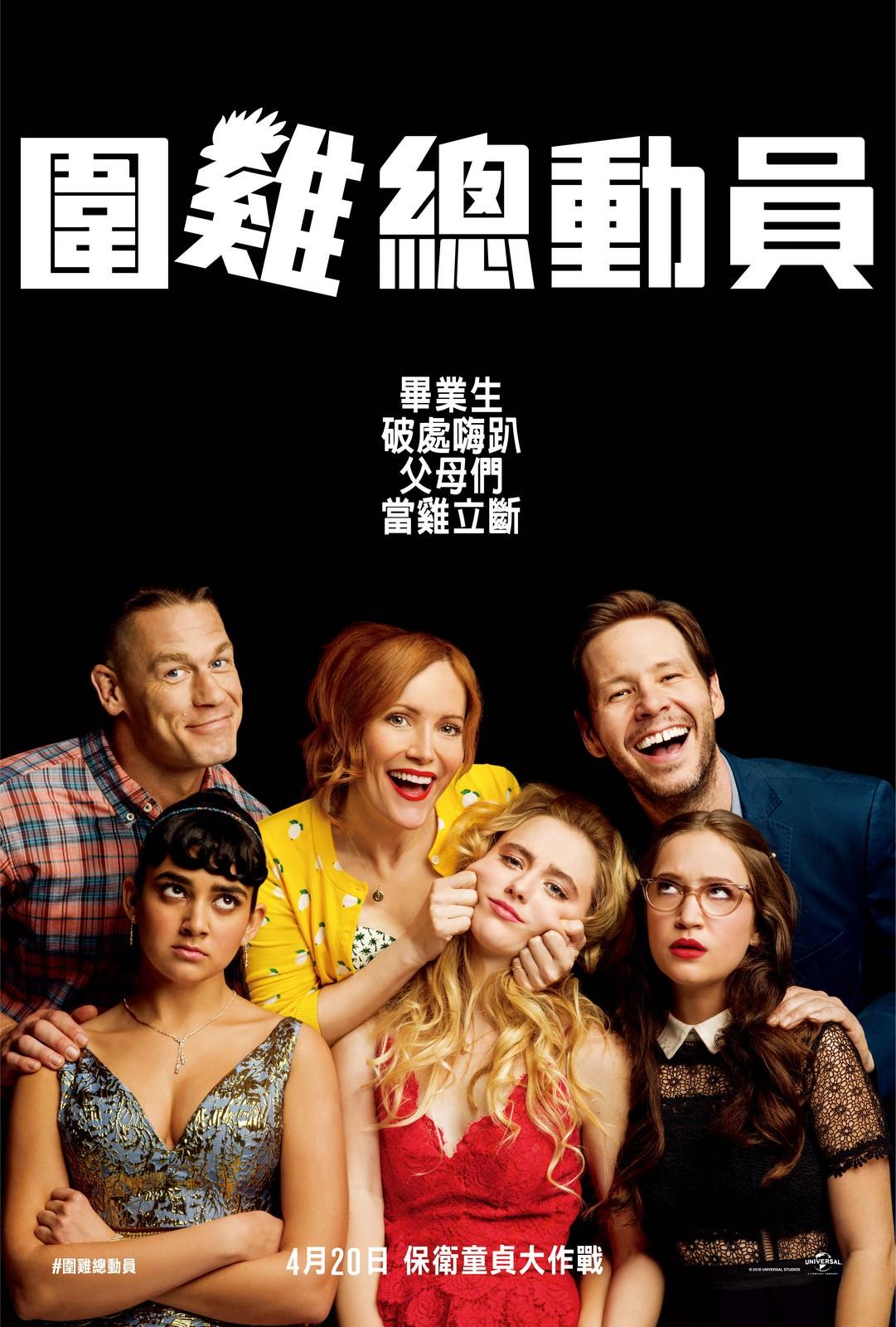 Movie, Blockers(美國) / 圍雞總動員(台) / 反啪啪同盟(港) / 护航父母(網), 電影海報, 台灣