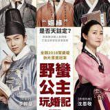 Movie, 궁합(韓國) / 野蠻公主玩婚記(台) / Marital Harmony(英文) / 宫合(網), 電影海報, 台灣