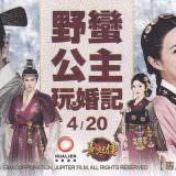 Movie, 궁합(韓國) / 野蠻公主玩婚記(台) / Marital Harmony(英文) / 宫合(網), 電影周邊
