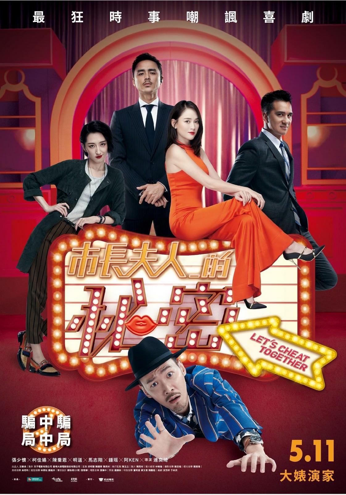 Movie, 市長夫人的秘密(台灣) / Let's Cheat Together(英文), 電影海報, 台灣