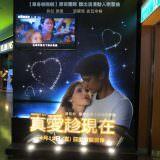 Movie, Midnight Sun(美國) / 真愛趁現在(台) / 午夜阳光(網), 廣告看板, 信義威秀