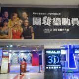 Movie, Blockers(美國) / 圍雞總動員(台) / 反啪啪同盟(港) / 护航父母(網), 廣告看板, 喜滿客京華