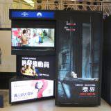Movie, A Quiet Place(美國) / 噤界(台) / 無聲絕境(港) / 寂静之地(網), 廣告看板, 喜滿客京華