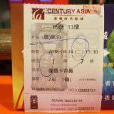 Movie, Black Panther(美國) / 黑豹(台.中.港), 電影票