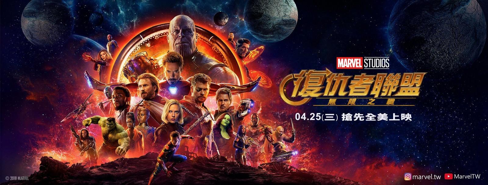 Movie, Avengers: Infinity War(美國) / 復仇者聯盟:無限之戰(台) / 复仇者联盟3:无限战争(中) / 復仇者聯盟3:無限之戰(港), 電影海報, 台灣, 橫版