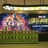 Movie, Avengers: Infinity War(美國) / 復仇者聯盟:無限之戰(台) / 复仇者联盟3:无限战争(中) / 復仇者聯盟3:無限之戰(港), 電影海報, 廣告看板, 喜滿客京華