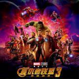 Movie, Avengers: Infinity War(美國) / 復仇者聯盟:無限之戰(台) / 复仇者联盟3:无限战争(中) / 復仇者聯盟3:無限之戰(港), 電影海報, 中國