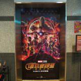 Movie, Avengers: Infinity War(美國) / 復仇者聯盟:無限之戰(台) / 复仇者联盟3:无限战争(中) / 復仇者聯盟3:無限之戰(港), 廣告看板, 喜樂時代