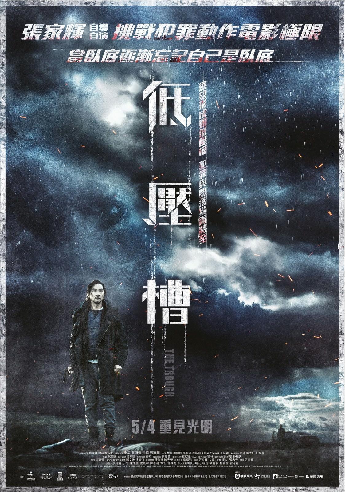 Movie, 低壓槽(中國.香港) / 低壓槽(台.港) / 低压槽:欲望之城(中) / The Trough(英文), 電影海報, 台灣
