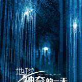 Movie, Earth: One Amazing Day(中國.英國) / 地球:奇蹟的一天(台) / 地球:神奇的一天(中), 電影海報, 中國