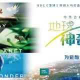 Movie, Earth: One Amazing Day(中國.英國) / 地球:奇蹟的一天(台) / 地球:神奇的一天(中), 電影海報, 中國, 橫版