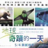 Movie, Earth: One Amazing Day(中國.英國) / 地球:奇蹟的一天(台) / 地球:神奇的一天(中), 電影DM