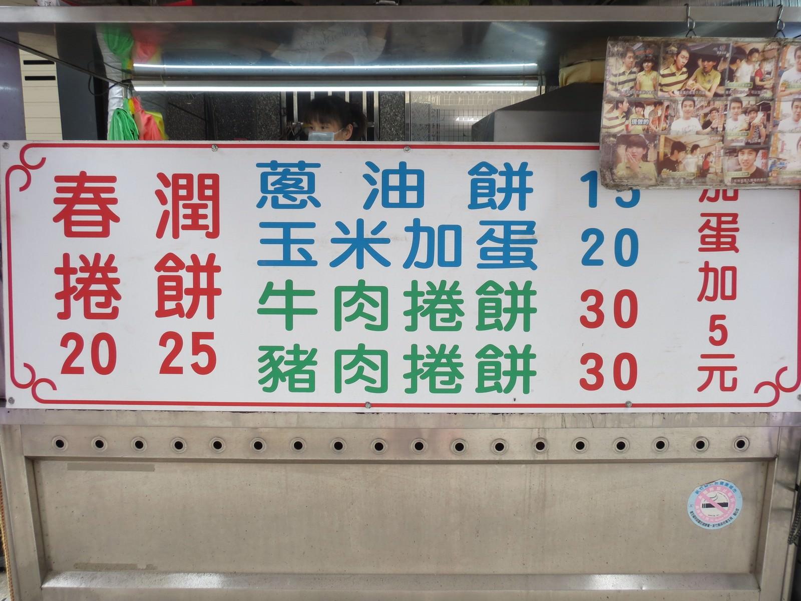 關西牛肉捲餅, 價目表/menu