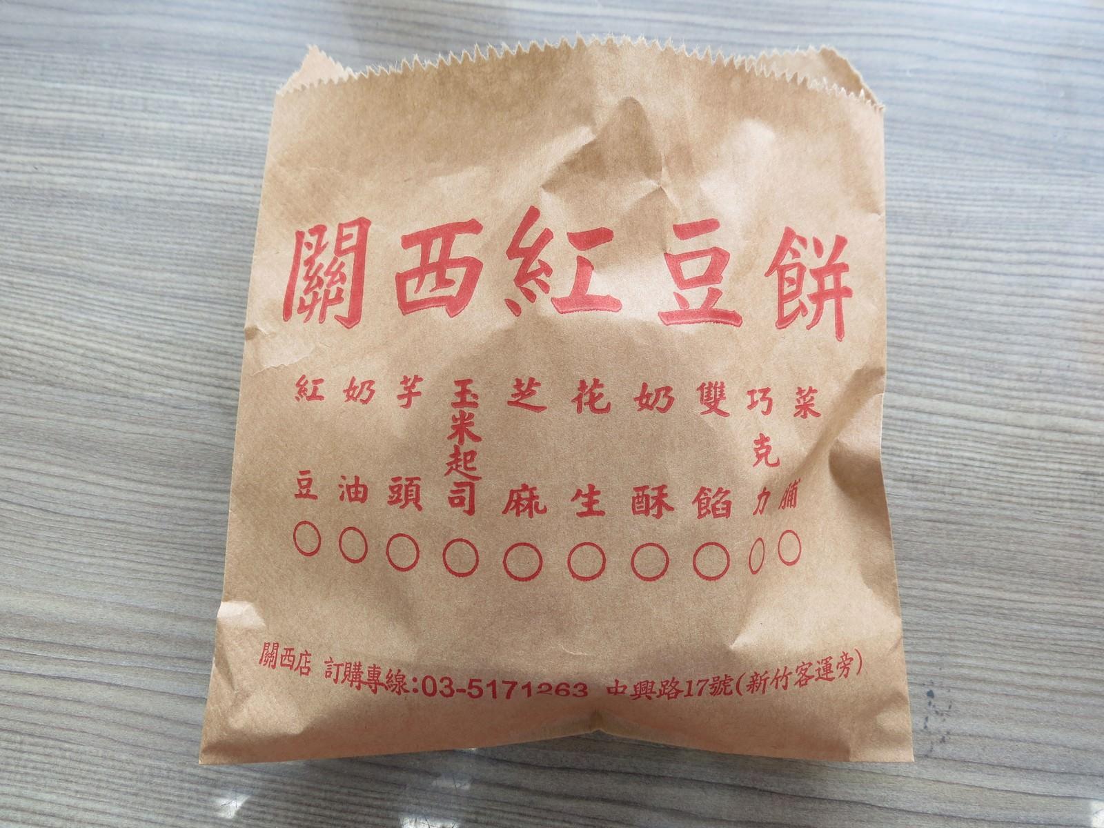 關西紅豆餅, 包裝
