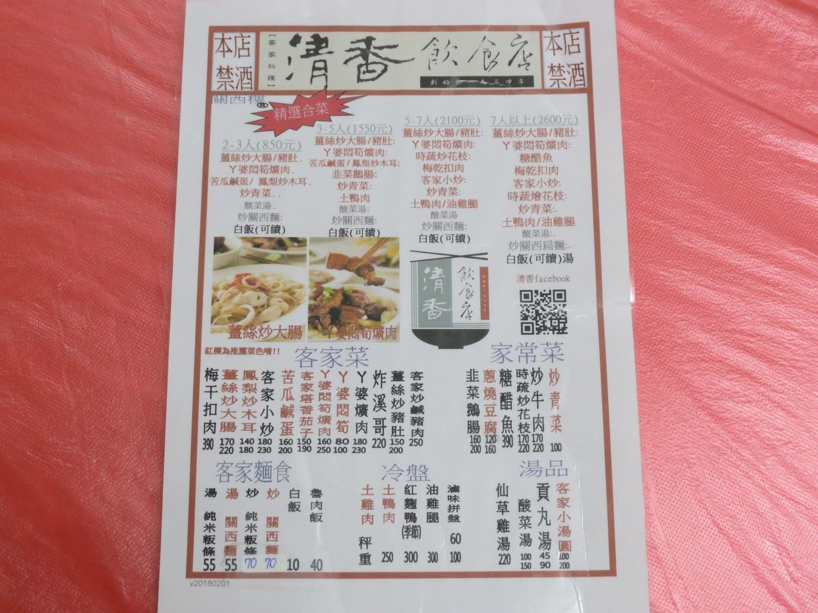 清香飲食店, 價目表/menu