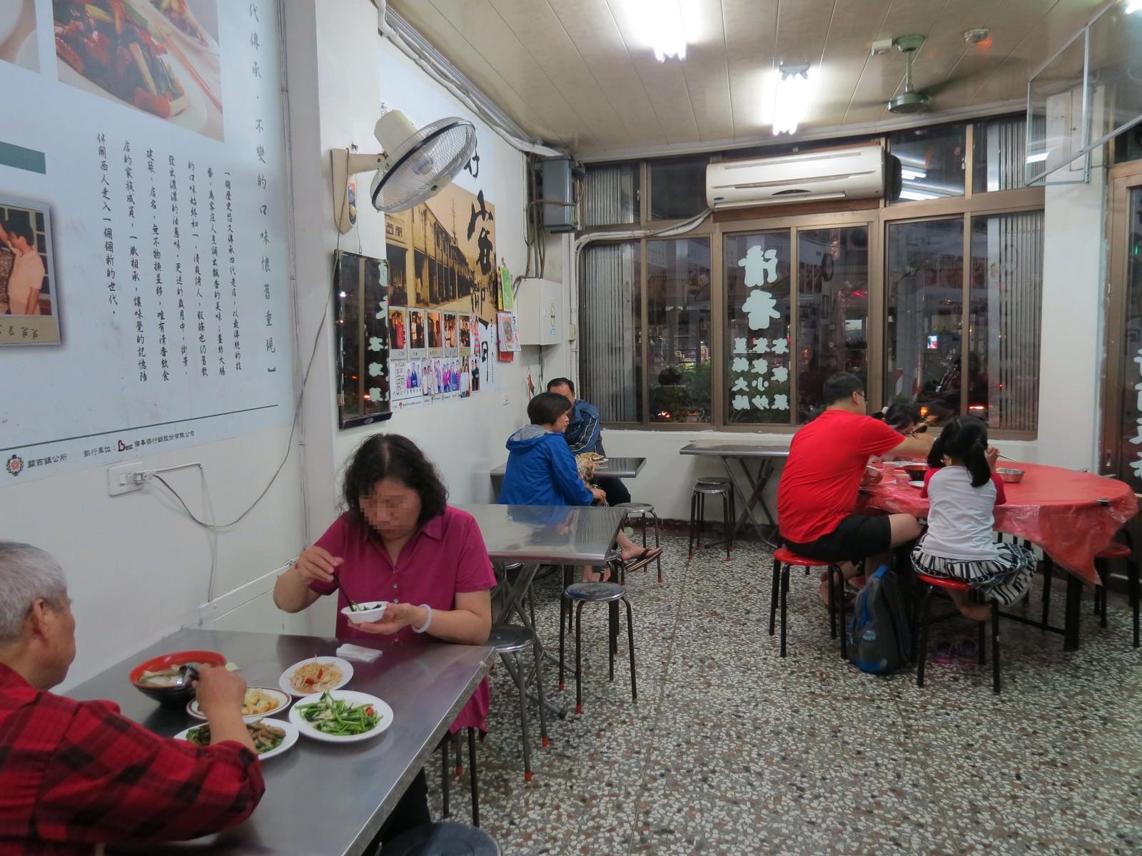 清香飲食店, 用餐環境