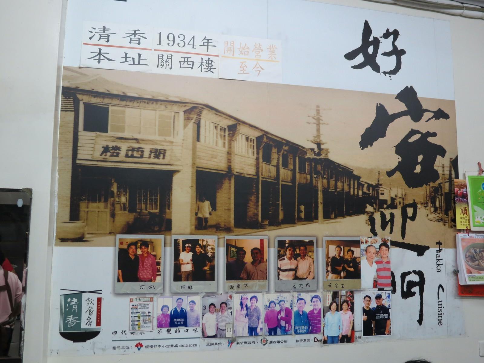 清香飲食店, 名人造訪