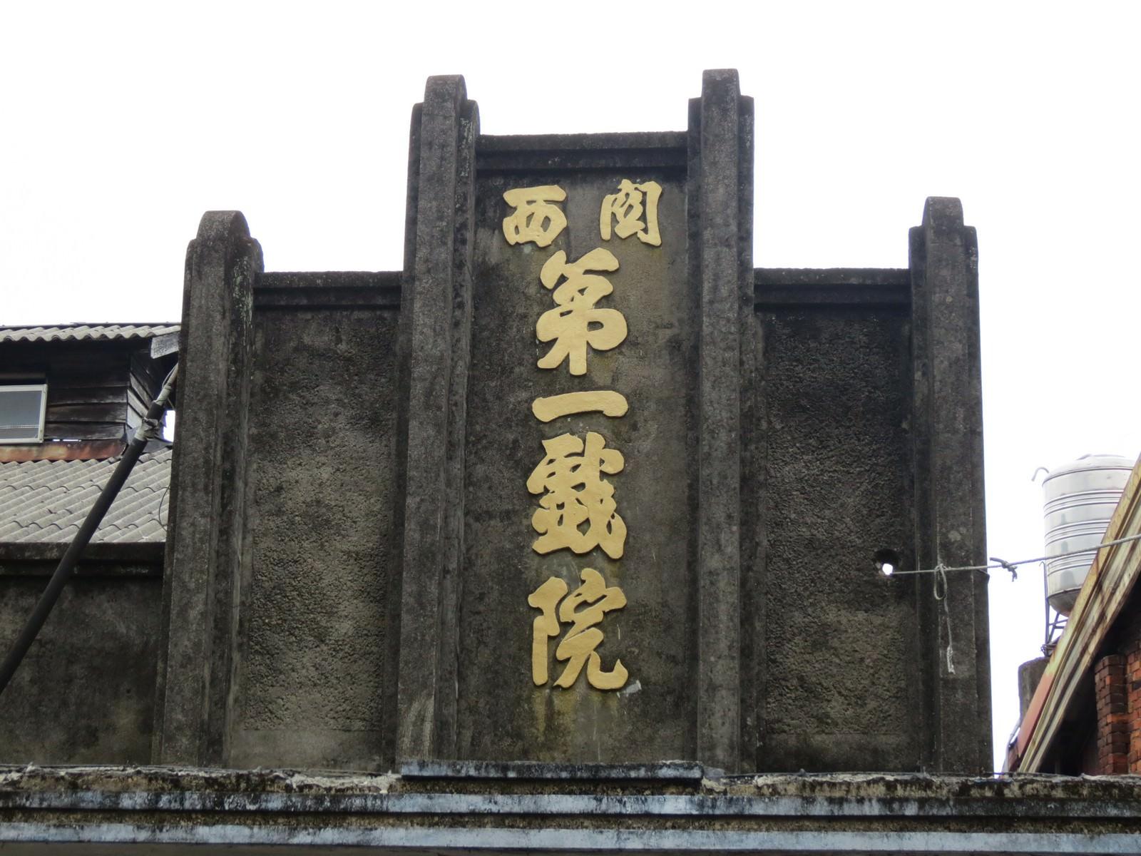 關西第一戲院(新竹縣關西鎮)