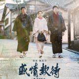 Movie, 盛情款待(台灣.日本) / おもてなし(日本) / Omotenashi(英文), 電影海報, 台灣