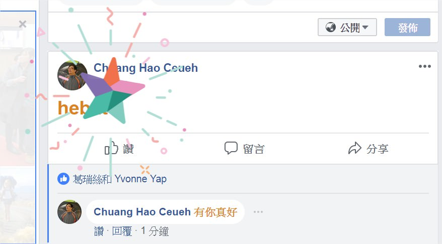 Facebook, 塗鴉牆, 特殊關鍵字效果
