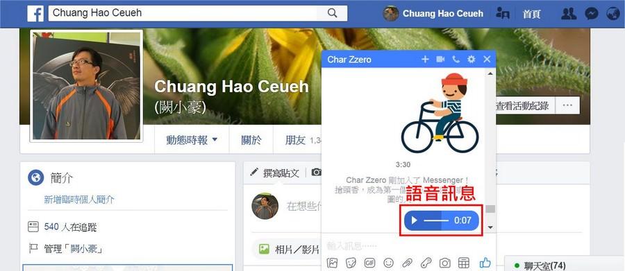 Facebook, 語音訊息如何下載或存檔?
