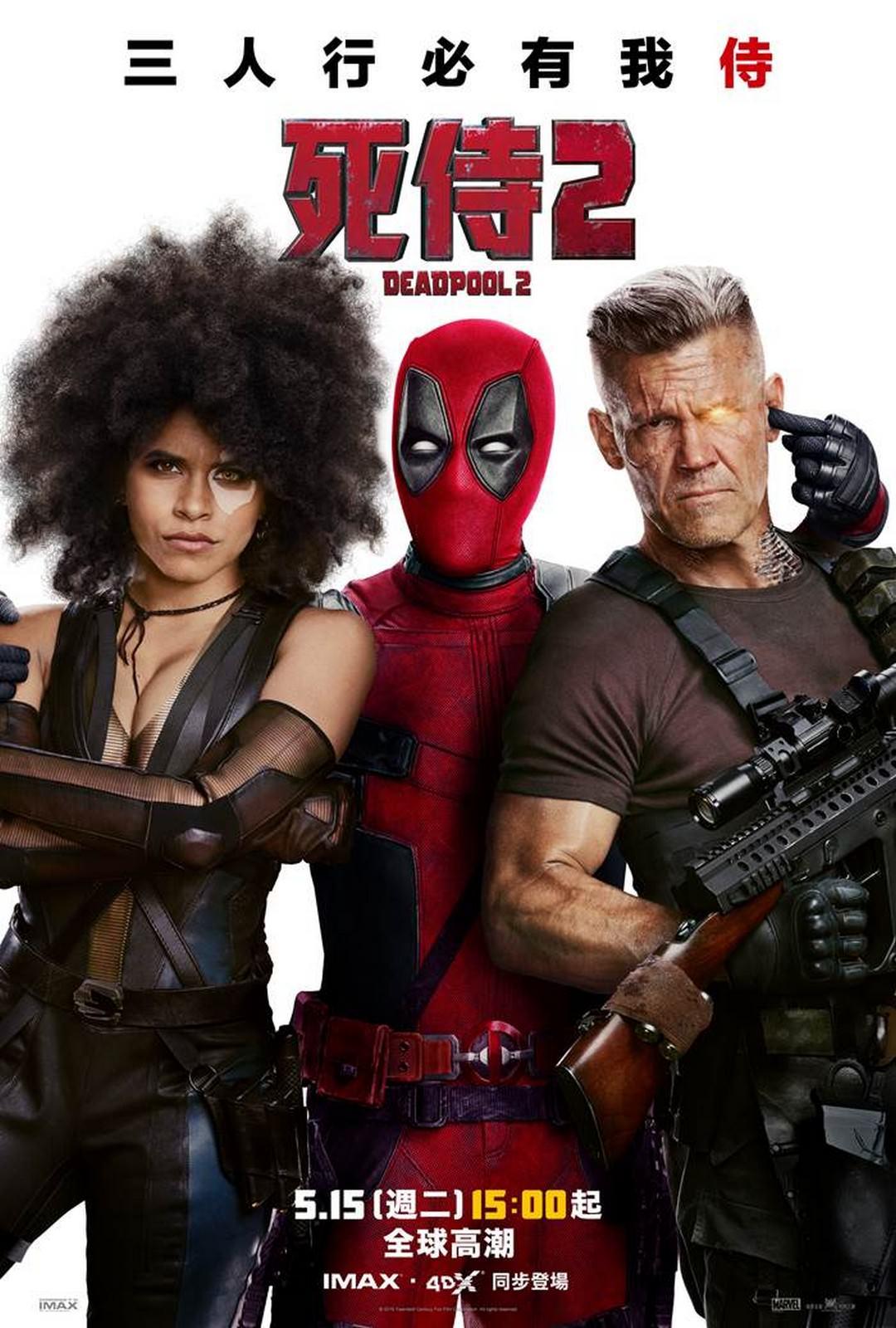 Movie, Deadpool 2(美國) / 死侍2(台.中.港), 電影海報, 台灣