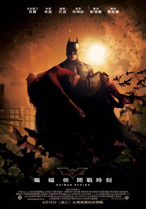 Movie, Batman Begins(美國.英國) / 蝙蝠俠:開戰時刻(台) / 蝙蝠侠:侠影之谜(中) / 蝙蝠俠:俠影之謎(港), 電影海報, 台灣