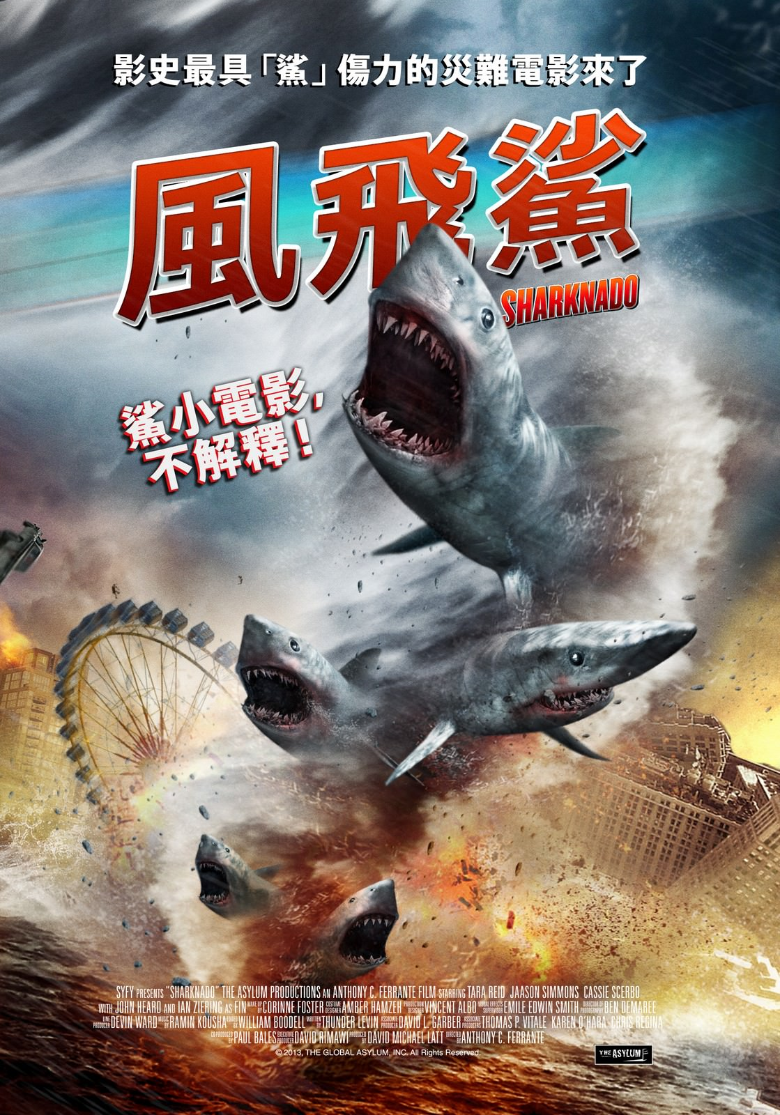 Movie, Sharknado(美國) / 風飛鯊(台) / 鲨卷风(網), 電影海報, 台灣