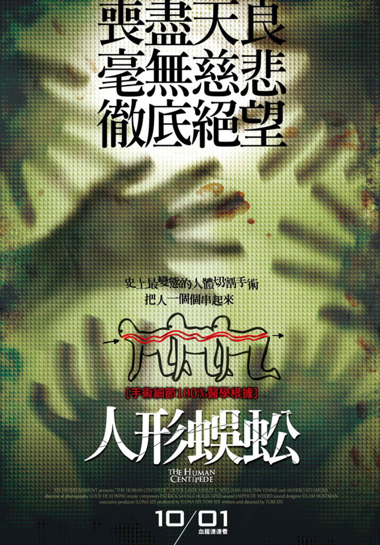 Movie, The Human Centipede(荷蘭) / 人形蜈蚣(台) / 人体蜈蚣(網), 電影海報, 台灣