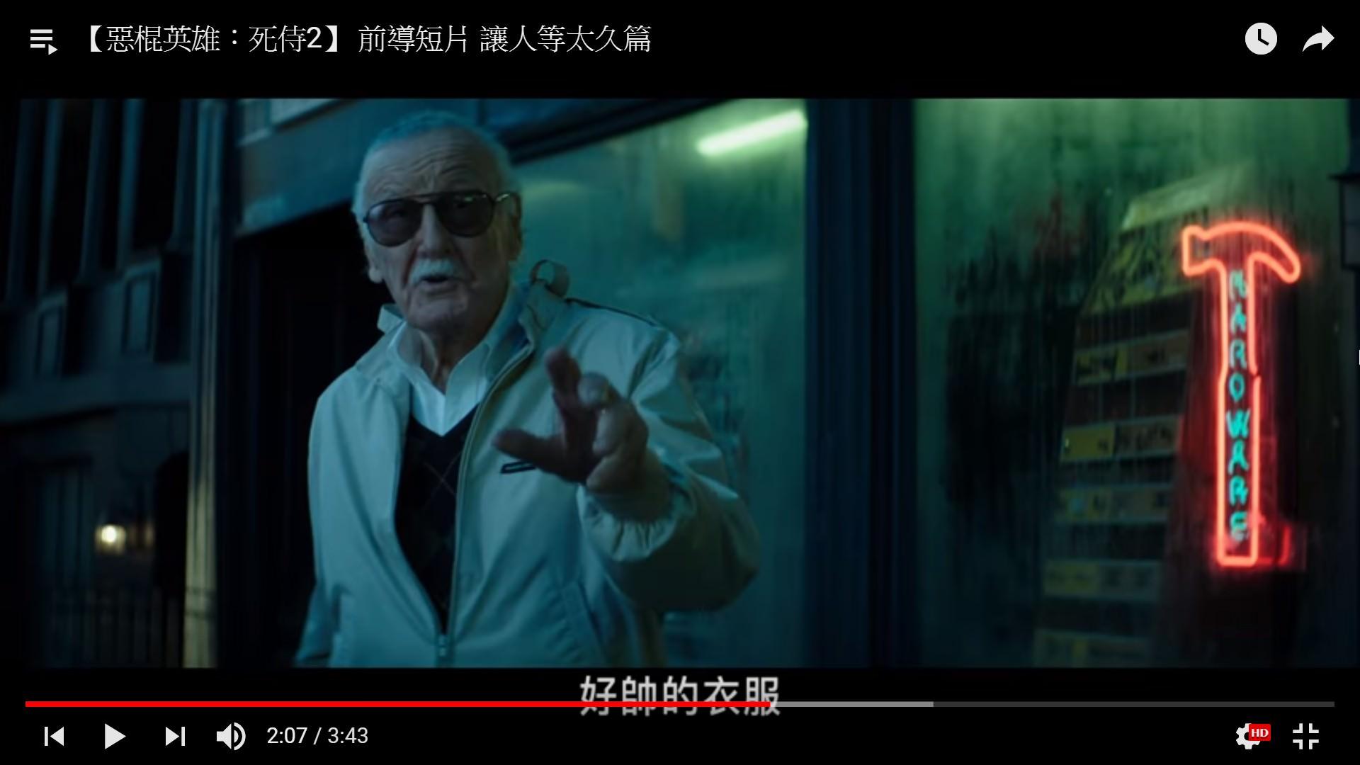 Movie, Deadpool 2(美國) / 死侍2(台.中.港), 前導短片