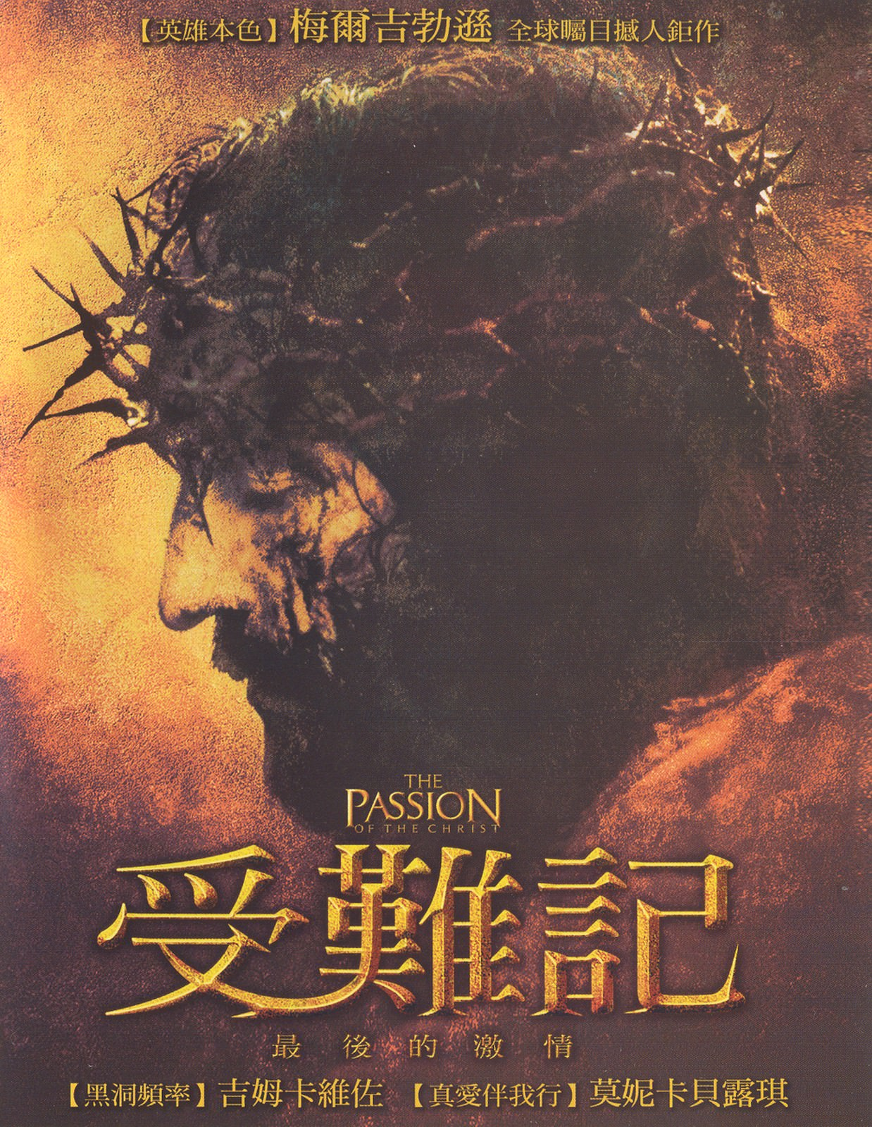 Movie, The Passion of the Christ(美國) / 受難記:最後的激情(台) / 耶稣受难记(中) / 受難曲(港), 電影海報, 台灣