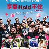 Movie, Le sens de la fête(法國) / 享宴Hold不住(台) / C'est la vie!(亦名), 電影海報, 台灣