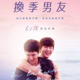 Movie, 환절기(韓國) / 換季男友(台) / In Between Seasons(英文) / 换季期(網), 電影海報, 台灣