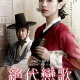 Movie, 도리화가(韓國) / 絕代戀歌(台) / The Sound of a Flower(英文) / 桃李花歌(網), 電影海報, 台灣
