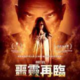 Movie, Mal Nosso(巴西) / 噩靈再臨(台) / Our Evil(英文), 電影海報, 台灣