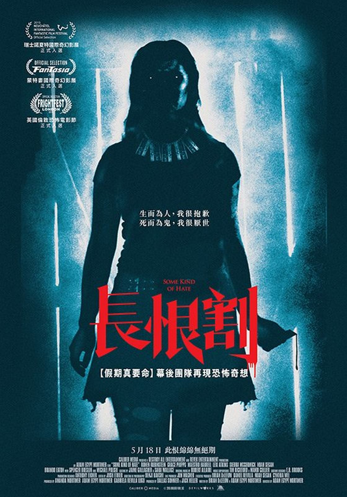 Movie, Some Kind of Hate(美國) / 長恨割(台) / 复仇之灵(網), 電影海報, 台灣