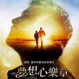 Movie, I Can Only Imagine(美國) / 夢想心樂章(台) / 想更認識你(港) / 超乎想象(網), 電影海報, 台灣